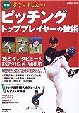 すぐマネしたいピッチングトッププレイヤーの技術 (SEIBIDO MOOK―Ballpark)