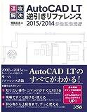 速攻解決AutoCAD LT逆引きリファレンス―2015/2014/2013/2012/2011/2010/2009/2008/2007/2006/2005/2004/2002対応