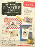 世界一簡単にできるデジカメ年賀状2014 【CD-ROM付き】 (宝島MOOK)