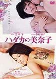 ハダカの美奈子 R-18 [DVD]