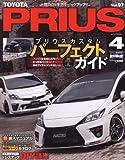 スタイルRV Vol.97トヨタプリウスNo.4 (NEWS mook RVドレスアップガイドシリーズ Vol. 97)