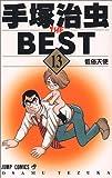 手塚治虫the best 13 (ジャンプコミックス)