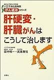 肝硬変・肝臓がんはこうして治します (東京女子医科大学関連八王子消化器病院がん退治シリーズ)