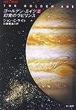 ゴールデン・エイジ〈1〉幻覚のラビリンス (ハヤカワ文庫SF)