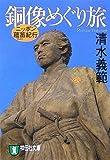 銅像めぐり旅—ニッポン薀蓄紀行 (祥伝社文庫)