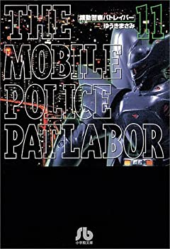 機動警察パトレイバー 文庫版の最新刊
