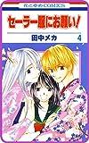 【プチララ】セーラー服にお願い! story18 (花とゆめコミックス)