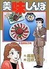 美味しんぼ 第13巻 1987-12発売