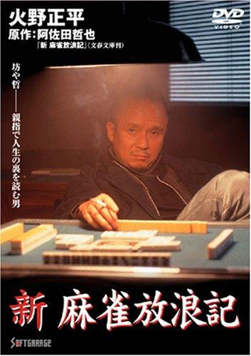 新 麻雀放浪記 1 [DVD]