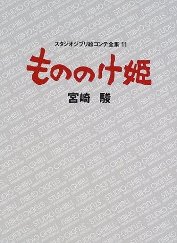 もののけ姫 (スタジオジブリ絵コンテ全集)