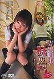 吉沢明歩 妹の唇 ~だって、お義兄ちゃんが好きだから~ [DVD]
