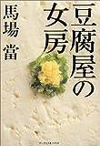 豆腐屋の女房