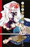 かしずき娘と若燕(2)(完) (ガンガンコミックスJOKER)
