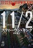 11/22/63(上) (文春e-book)