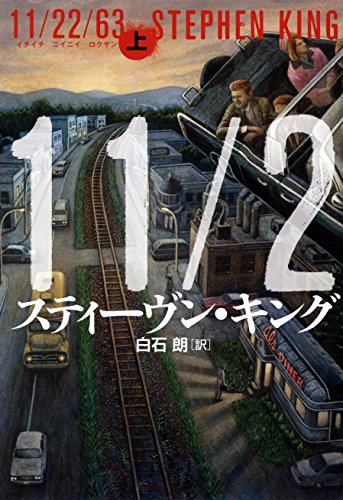 11/22/63(上) (文春e-book)の詳細を見る