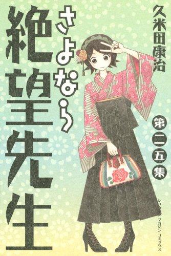 さよなら絶望先生(25) (少年マガジンコミックス)
