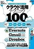 クラウド活用テクニック100―Evernote Gmail Dropboxを使いこなそう! すぐに使える実用的 (超トリセツ)