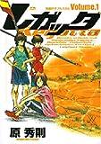 レガッタ 1 (ヤングサンデーコミックス)