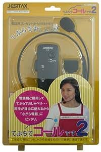 JESTTAX てぶらでコールです 一般電話用 フリーハンドレシーバー TE-02