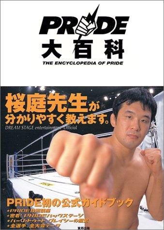 PRIDE大百科―桜庭先生が分かりやすく教えます。