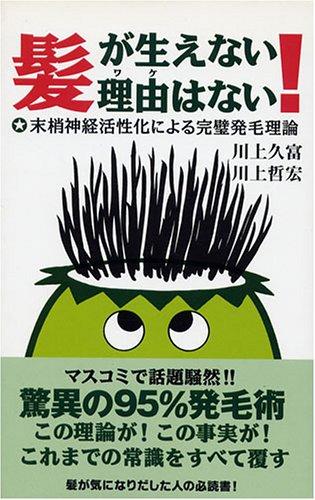 髪が生えない理由(ワケ)はない!―末梢神経活性化による完璧発毛理論