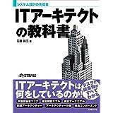 システム設計の先導者 ITアーキテクトの教科書(日経BP Next ICT選書)