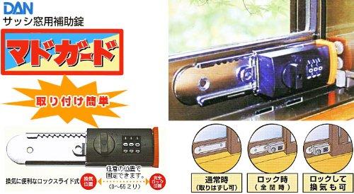 DAN サッシ窓用補助錠 「マドガード」