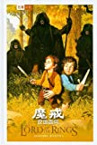 The Two Towers (The Lord of the Rings, Book 2) (in Simplified Chinese) (Chinese Edition)