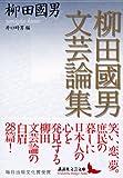 柳田國男文芸論集 (講談社文芸文庫)