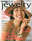 マグプリュス6 Jewelry&Platinum Book