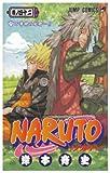 NARUTO 巻ノ42 (ジャンプコミックス)