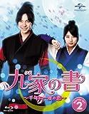 九家(クガ)の書 ~千年に一度の恋~ Blu-ray SET2