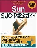 Sun SJC-P認定ガイド 310-055対応