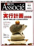 日経ビジネス Associe (アソシエ) 2008年 1/15号 [雑誌]