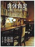 自休自足 2008年 01月号 [雑誌]