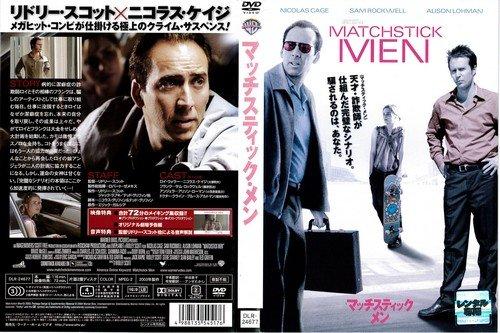 マッチスティック・メン 特別版