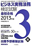ビジネス実務法務検定試験3級最短合格 2013年版
