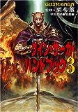 グイン・サーガ・ハンドブック 3 (ハヤカワ文庫JA)