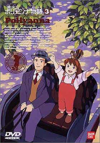愛少女ポリアンナ物語(3) [DVD]