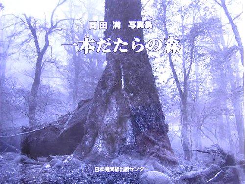 一本だたらの森—岡田満写真集