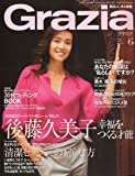 Grazia (グラツィア) 2009年 06月号 [雑誌]