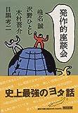 発作的座談会 (角川文庫)