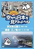 空から日本を見てみよう7 京浜東北線2・東京?大宮/鎌倉 江ノ電・藤沢?江ノ島?鎌倉 [DVD]