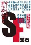 SF宝石 電子特別版 (光文社文庫)