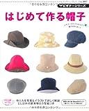 はじめて作る帽子 (レディブティックシリーズ no. 3017 ビギナーシリーズ)