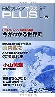 日経プレミアPLUS VOL.5―35歳からの実用世界史 (日経プレミアシリーズ)