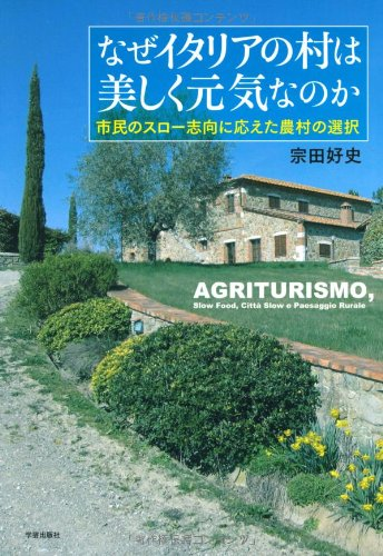 なぜイタリアの村は美しく元気なのか: 市民のスロー志向に応えた農村の選択の詳細を見る