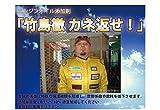 「竹島徹 カネ返せ!」 有機モリブデン50ml