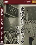 東京オリンピックニュース [DVD]