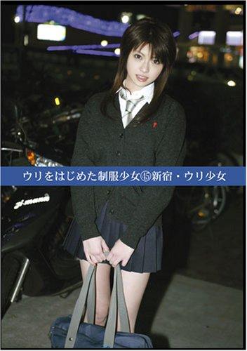 ウリをはじめた制服少女 45 新宿ウリ少女[DVD]